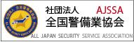 社団法人AJSSA 全国警備業協会