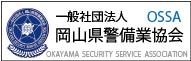 一般社団法人OSSA 岡山県警備協会